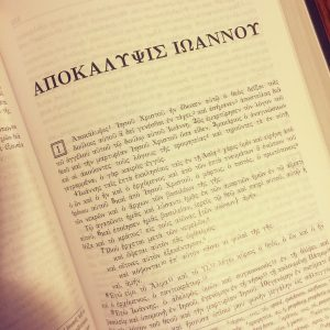 Revelation, in Greek